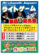 アルカジック即売会11月-744x1024
