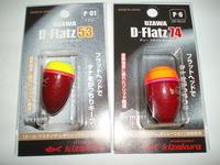 D-Flatz シリーズ