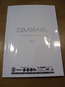 2011年 ダイワ総合カタログ