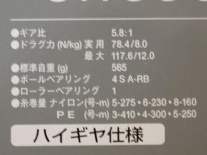 アセレーション 8000HG スペック