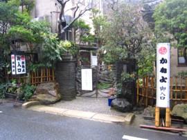 kaneyo1.jpg