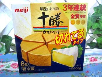 かまんチーズ1