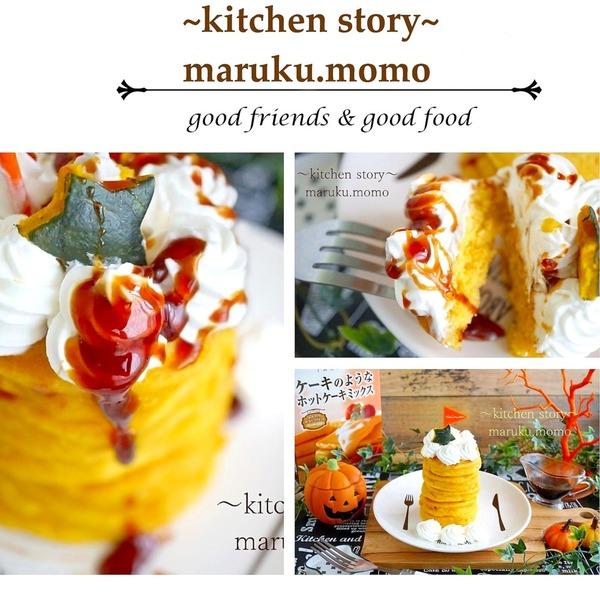 『かぼちゃプリン風パンケーキ』ハロウィンに作りたいお菓子レシピ特集に掲載♪他