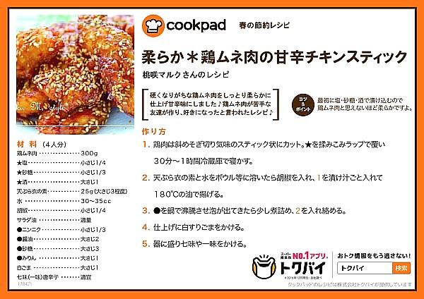 recipe_170421