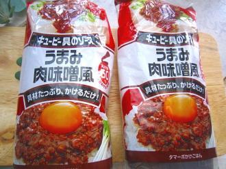 肉味噌1ミニ
