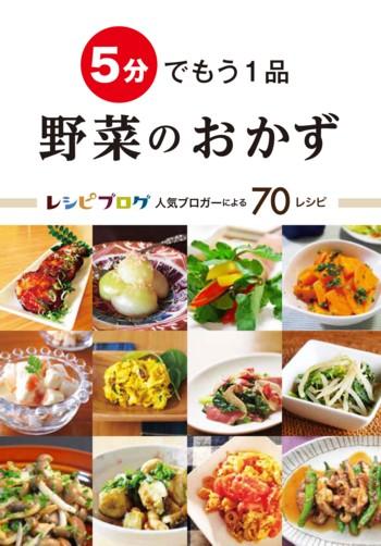 yasai1_2014112018522100d.jpg