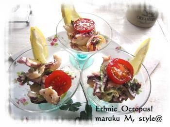 蛸のオードブルミニ