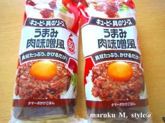 味噌ソースミニ