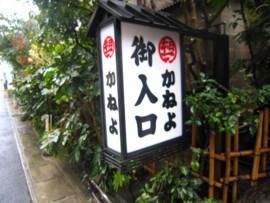 kaneyo13.jpg