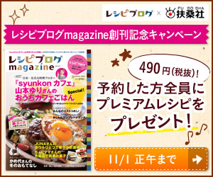 recipeblog-magazine.jpg