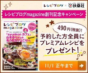recipeblog-magazine.jpg