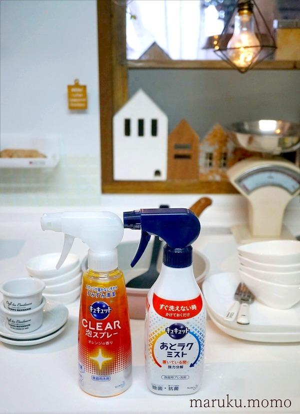 覚悟しぃや~現実の食器洗いレポ♪キュキュットあとラクミストレポ