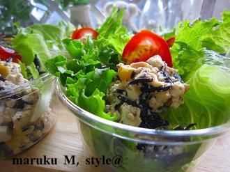 豆腐サラダ3ミニ