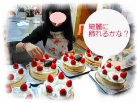 ケーキデコ3