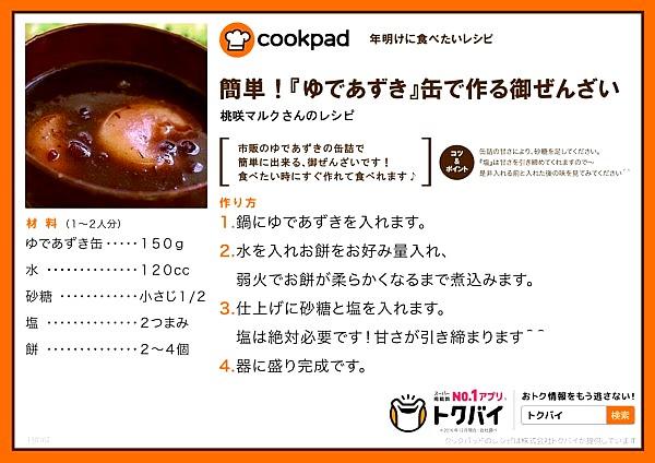 recipe_180102_ol-01a