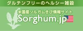 b_sorghum.jpg
