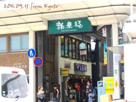 京都ランチ3