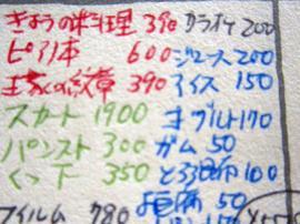 お小遣いノート3m