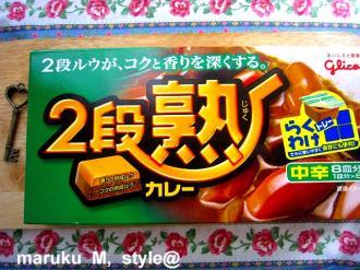 カレー粉1ミニ