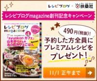 recipeblog-magazine1.jpg