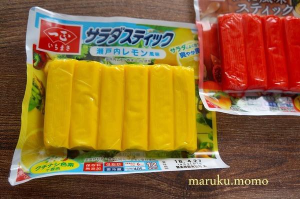 【お買いものレポ】お馴染みの『カニカマ』に革命!?黄色いレモン風味が発売。