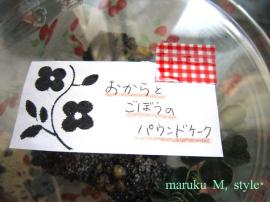おからケーキ12m