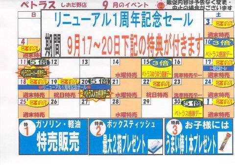 ペトラスしおだ野店2016年9月のイベント