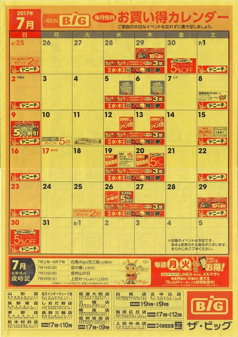 2017年7月毎月恒例お買い得カレンダー