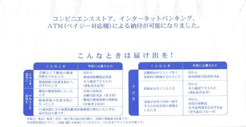 長野市役所国民健康保険課_002