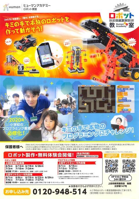 201906_ヒューマンアカデミーロボット教室