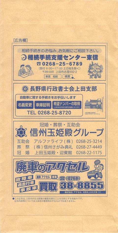 20180406_上田市財政部税務課02