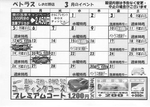 ぺトラスしおだ野店 2017年3月のイベント