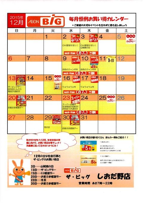 2015年12月_BIG_毎月恒例お買い得カレンダー