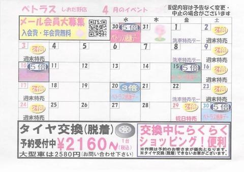 ペトラスしおだ野店2016年4月のイベント_800ノイズ除去