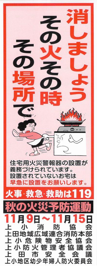 2016年秋の火災予防運動w400