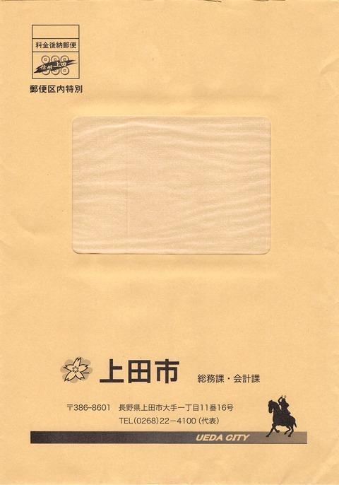 上田市総務課・会計課0