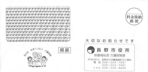 長野市役所保険福祉部介護保険課 親展 大切なおしらせです
