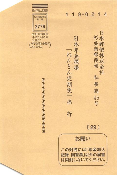 ねんきん定期便係行0