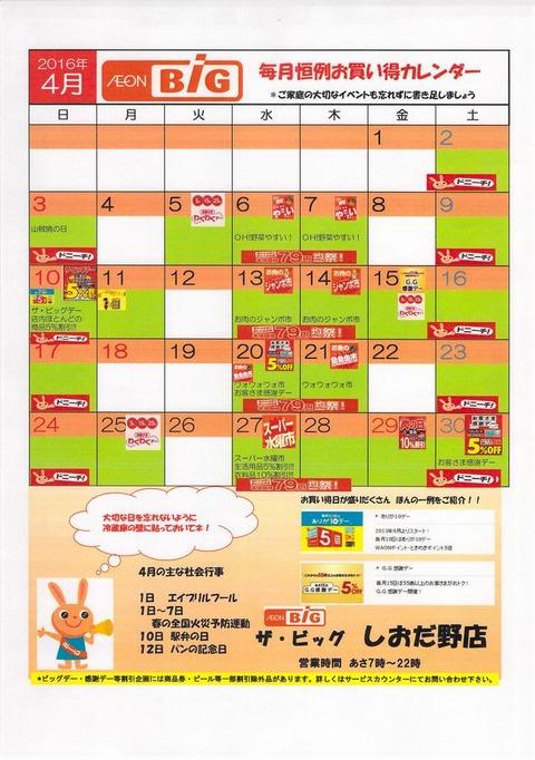 2016年4月_BIG_毎月恒例お買い得カレンダーh900