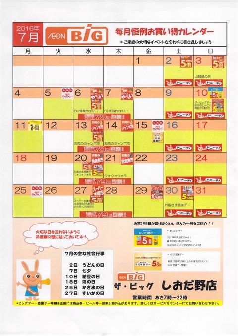 2016年7月_BIG毎月恒例お買い得カレンダー