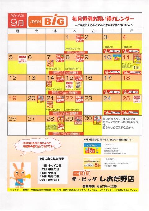 2016年9月_BIG毎月恒例お買い得カレンダー
