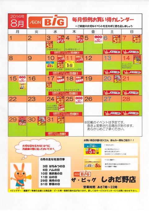 2016年8月_BIG_毎月恒例お買い得カレンダー