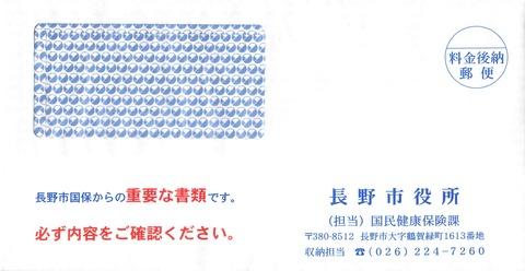 長野市役所国民健康保険課_001