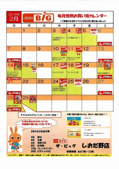 2016年2月_BIG_毎月恒例お買い得カレンダー_h900