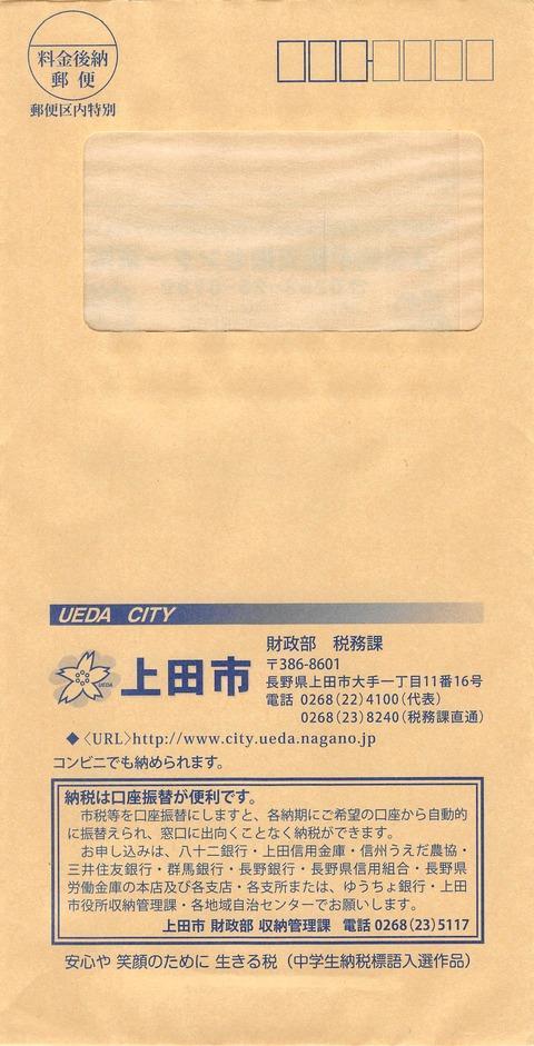 20180406_上田市財政部税務課01