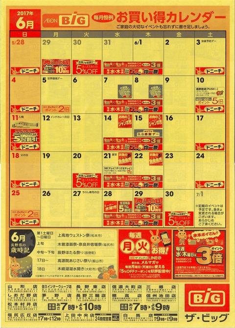2017年6月毎月恒例お買い得カレンダー