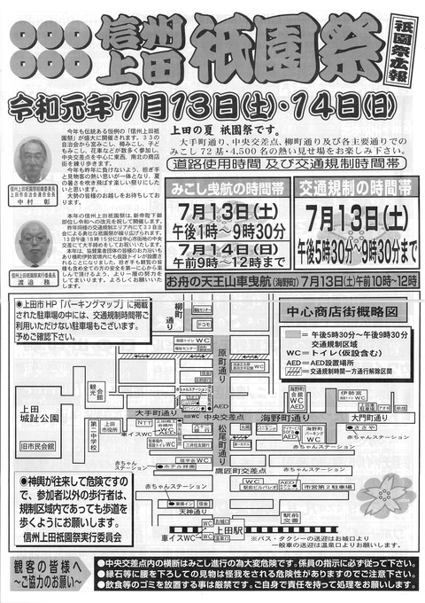 信州上田祇園祭2019(令和元)年_001