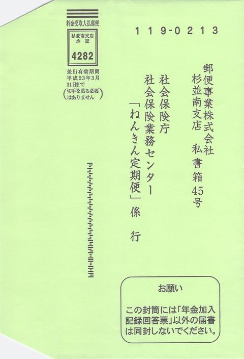 ねんきん定期便係行a