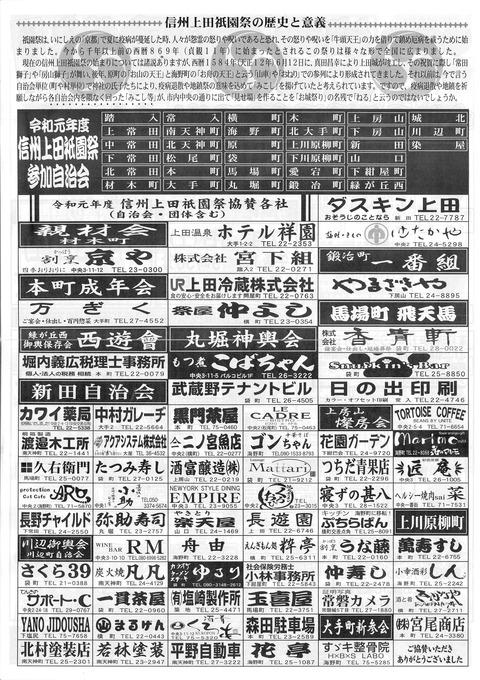 信州上田祇園祭2019(令和元)年_002