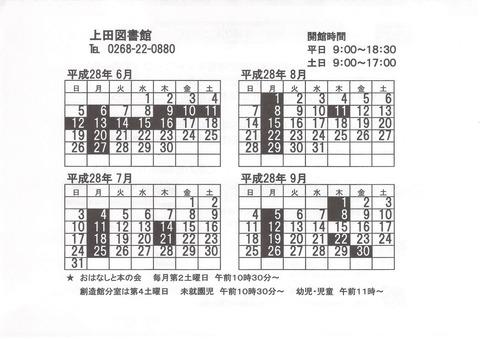 上田図書館営業カレンダー201606-09